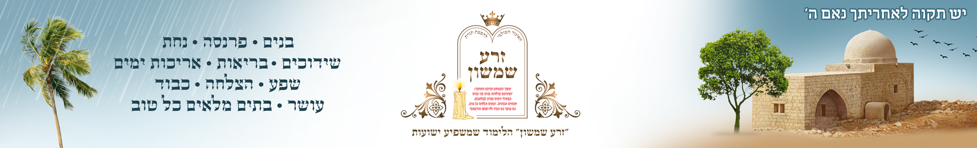 Zera Shimshon